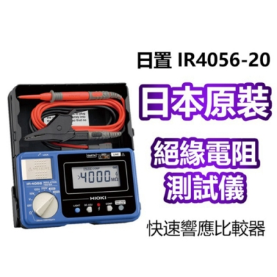 【HIOKI】五段式 數位型高阻計-絕緣電阻計 –IR4056-20