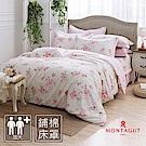MONTAGUT-優雅莊園-精梳棉-特大七件式鋪棉床罩組