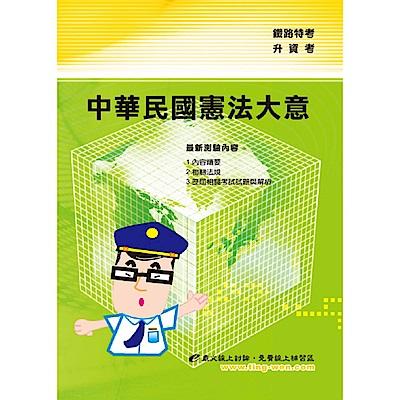 中華民國憲法大意(初版)
