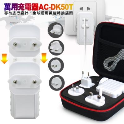 MINI Q 萬用充電器 AC-DK50T 專為旅行設計全球通用萬能轉換插頭 -白
