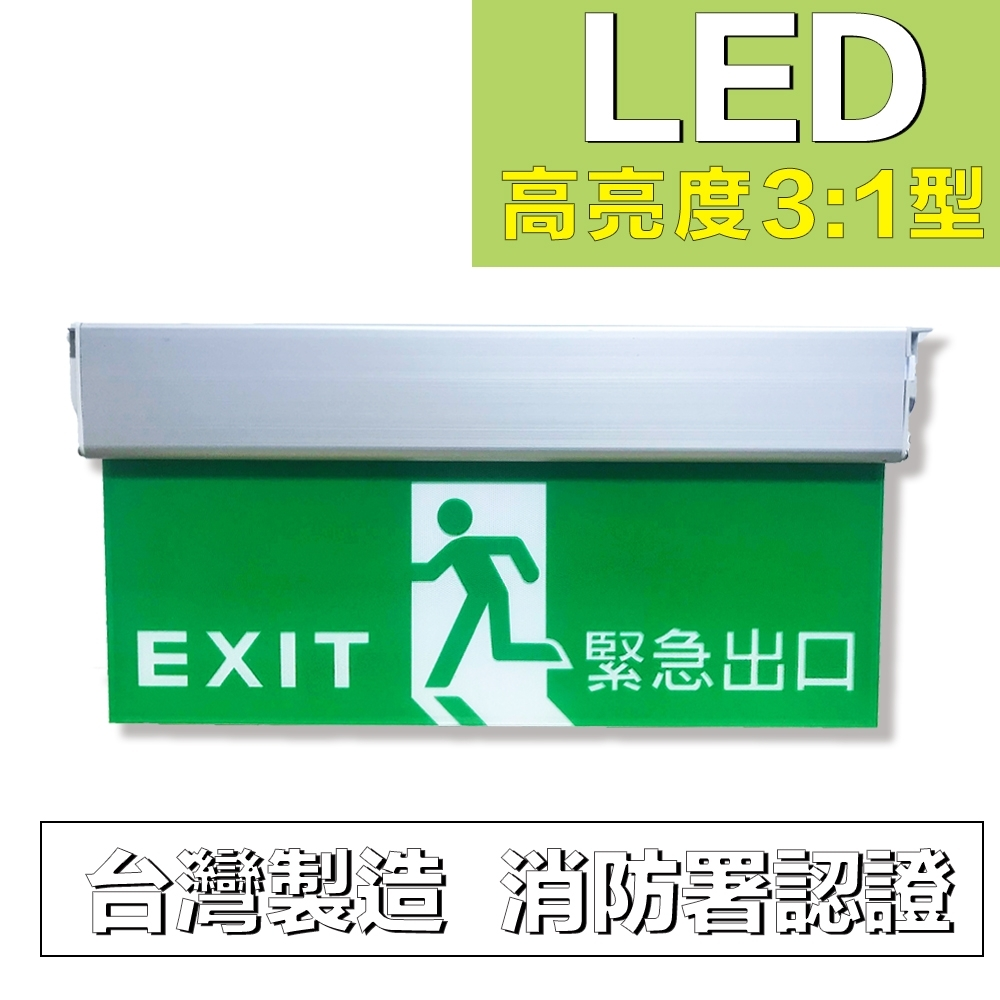 【防災專家】台灣製  3:1 LED高亮度 緊急出口標示燈 出口燈 大樓指引逃生出口