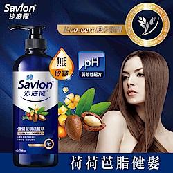 沙威隆 強健髮根洗髮精-荷荷芭酯精華 700ml