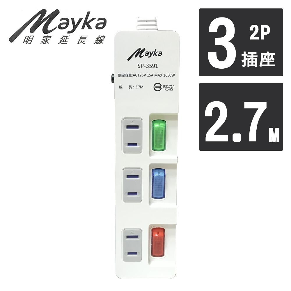 明家 Mayka SP-3591-9 3開3插家用延長線 2.7M 9呎