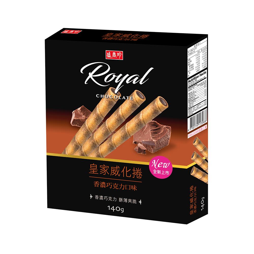 盛香珍 皇家威化捲(香濃巧克力風味)140g