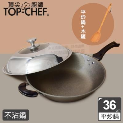 頂尖廚師 Top Chef 鈦合金頂級中華36公分不沾平炒鍋 附鍋蓋贈木鏟