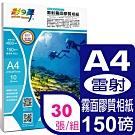 彩之舞 150g A4 雷射霧面膠質相紙-雙面列印 HY-T150*3包