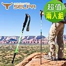 [時時樂限定]韓國SELPA 雲頂7075鋁合金避震登山杖 兩入組