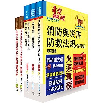 消防設備人員(消防設備師)套書(贈題庫網帳號、雲端課程)