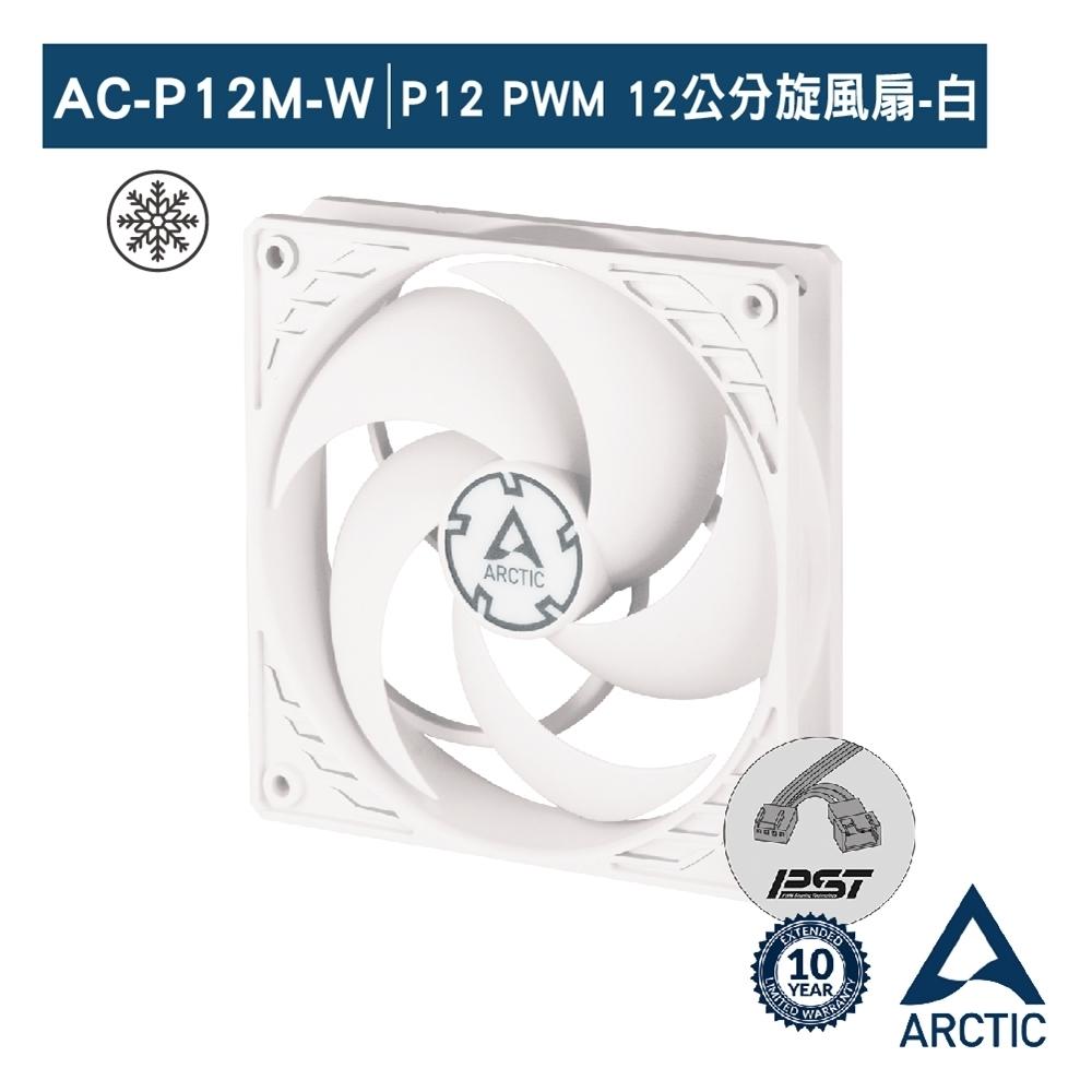 【ARCTIC】P12 PWM PST 12公分聚流控制風扇/白色 (AC-P12MP-W)
