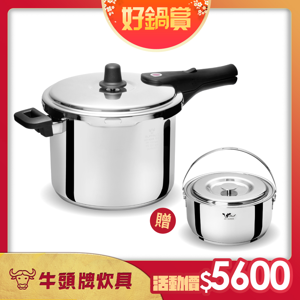 牛頭牌 雅登快鍋8L/304不銹鋼壓力鍋/節能鍋(快)