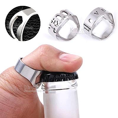 潮流個性 不鏽鋼戒指戒指 指環 開瓶器 情侶對戒-款式任選kiret