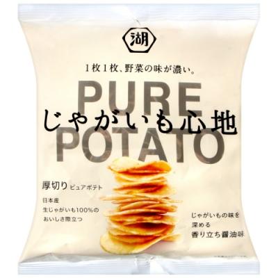 湖池屋 PURE POTATO醬油風味薯片(58g)
