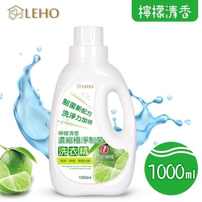LEHO《植萃家》檸檬清香。濃縮極淨制菌洗衣精1000ml