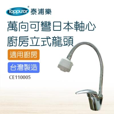 【Toppuror 泰浦樂】萬向可彎低鉛立式廚房龍頭_CE110005