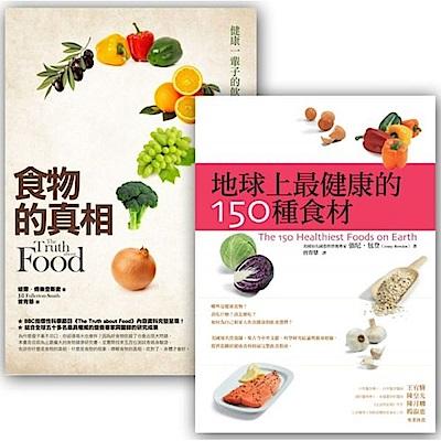 最健康食材套書組 (食物的真相(改版) + 地球上最健康的150種食材 )