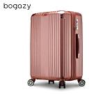 Bogazy 旅繪行者 29吋拉絲紋可加大行李箱(玫瑰金)