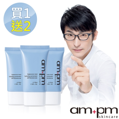 ampm牛爾 買1送2 玻尿酸水感防曬乳SPF50★★★★ 3入