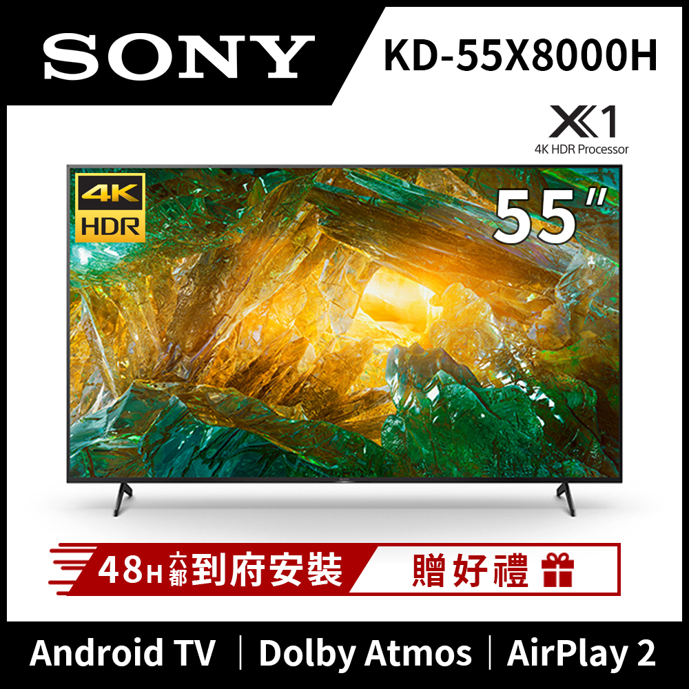 SONY索尼 55吋 4K HDR Android智慧連網液晶電視 KD-55X8000H