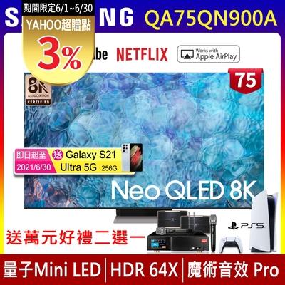 SAMSUNG三星 75吋 8K Neo QLED量子連網液晶電視 QA75QN900AWXZW