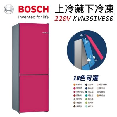 BOSCH 博世 220V 獨立式上冷藏下冷凍彩色冰箱 KVN36IE0AD 莓果紅