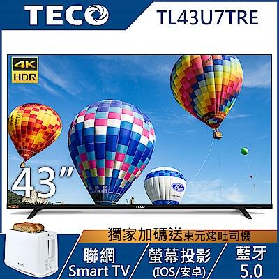 加碼送烤吐司機+LiTV90天+HDMI線[館長推薦]TECO東元 43吋 4K Smart連網 無邊框液晶顯示器 TL43U7TRE(無附視訊盒)-不含安裝