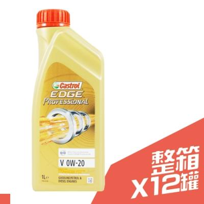 Castrol EDGE Professional V 全合成機油 0W-20 12入