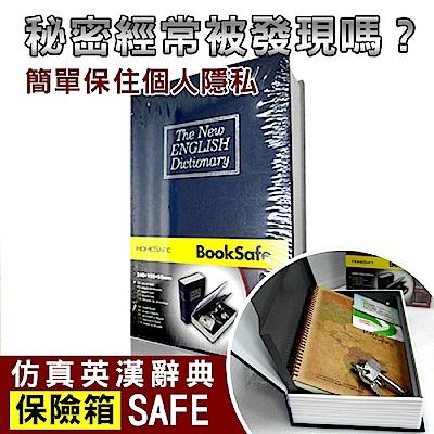 【守護者保險箱】仿真書本造型 保險箱 字典款 保管箱 私房錢 儲物箱 收納箱 BK-藍色