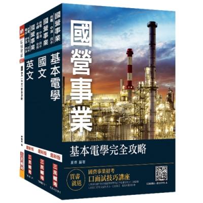2019年台電新進僱用人員[養成班][輸電線路維護/輸電線路工程/變電設備維護]套書