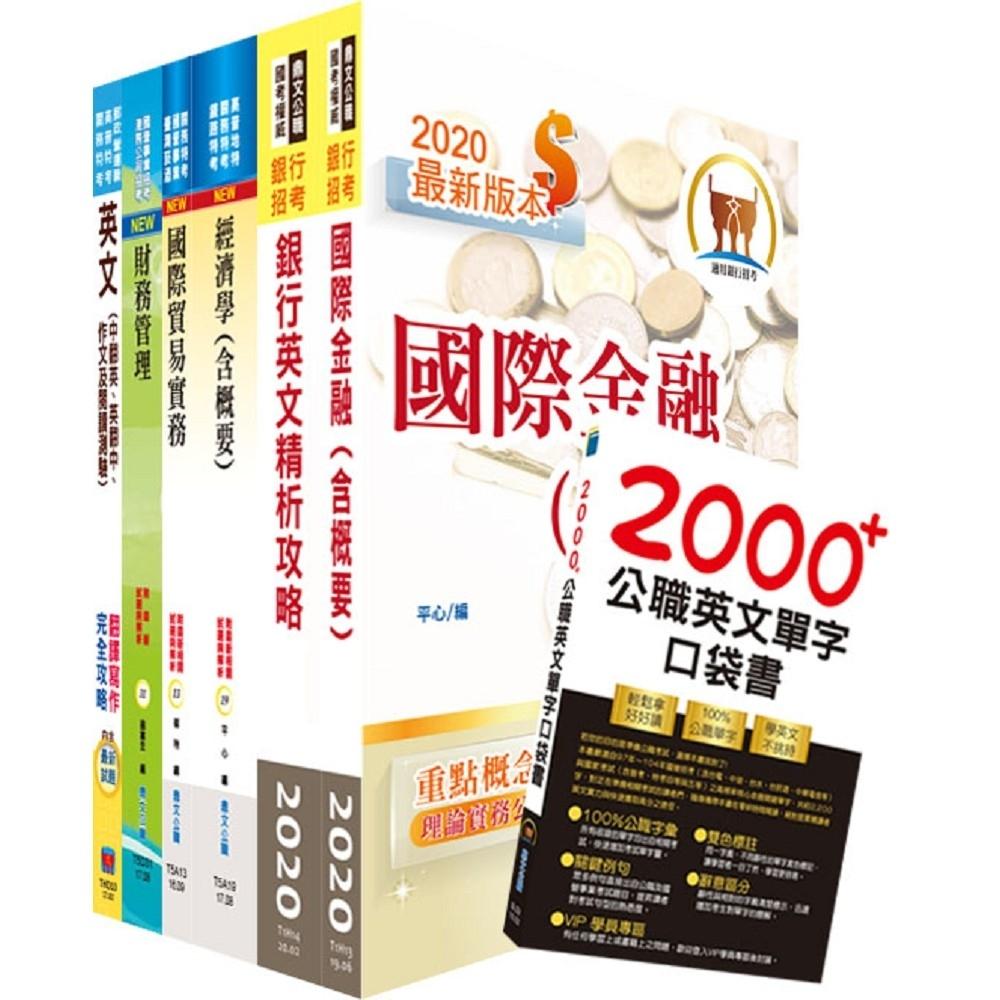 臺灣中小企業銀行(菁英儲備人員)套書(贈英文單字書、題庫網帳號、雲端課程)