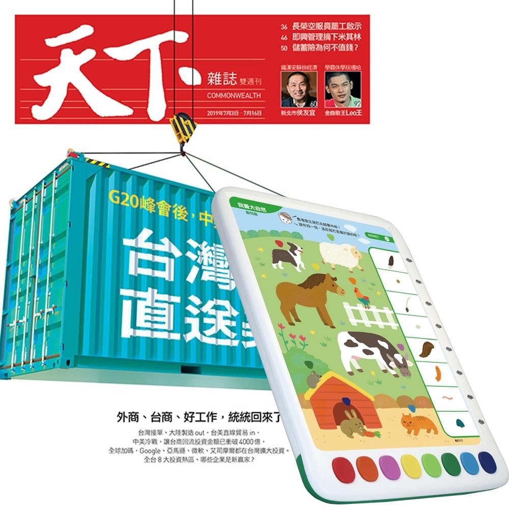 天下雜誌(半年12期)+ 青林5G智能學習寶第一輯:啟蒙版 + 進階版 + 強化版