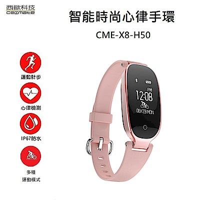 西歐科技智能時尚心律手環X8-H50(玫瑰金)