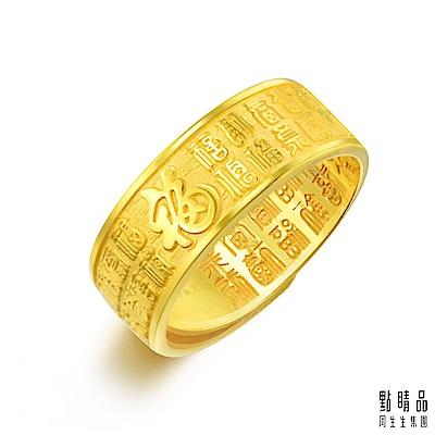 點睛品 足金多福黃金戒指(活動圍)_計價黃金