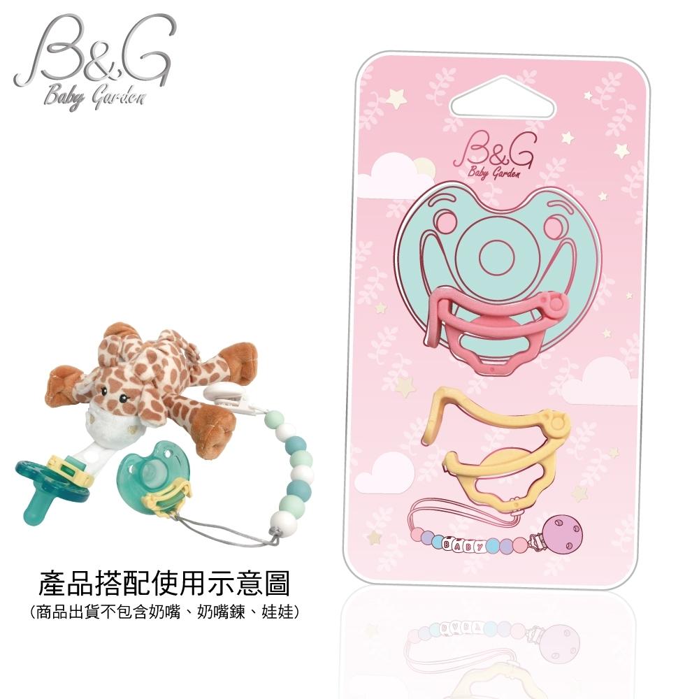 【B&G】Baby Garden香草奶嘴扣夾-粉x黃