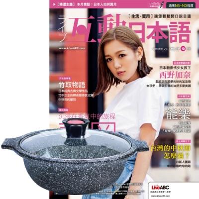 互動日本語互動下載版(1年12期)贈 Maluta花崗岩不沾砂鍋28cm