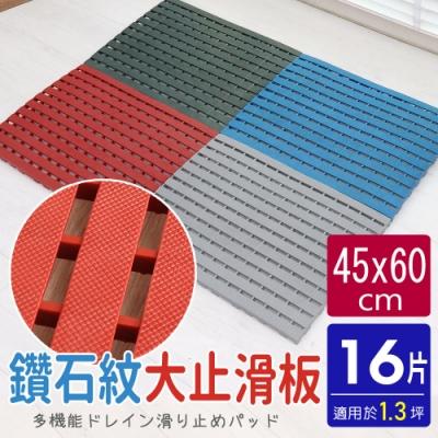 【AD德瑞森】鑽石紋45CM工作棧板/防滑板/止滑板/排水板(16片裝-適用1.3坪)
