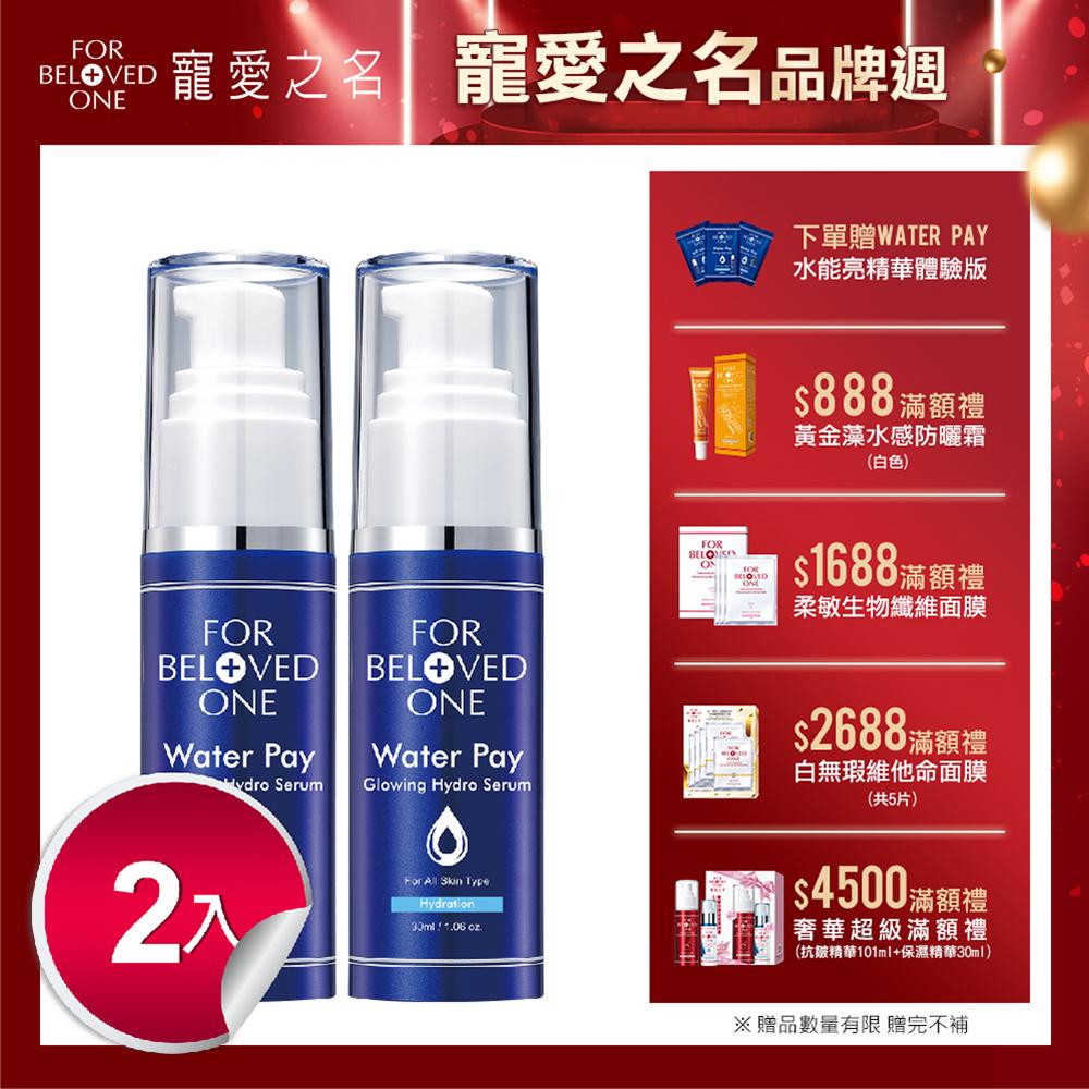 寵愛之名  Water Pay 水能亮保濕精華30ML (2入)
