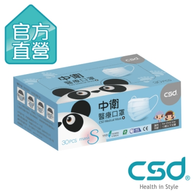 [限搶]CSD中衛 醫療口罩-兒童款藍胖達(30片x1盒入)