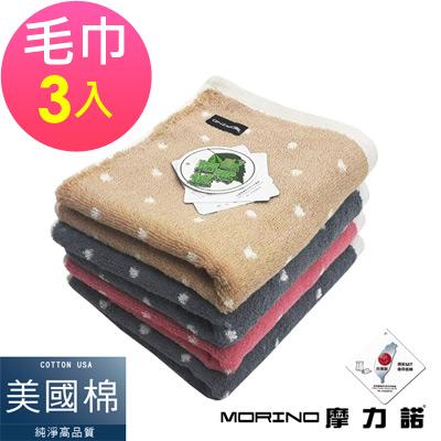 美國棉圓點毛巾(超值3入組)  MORINO摩力諾