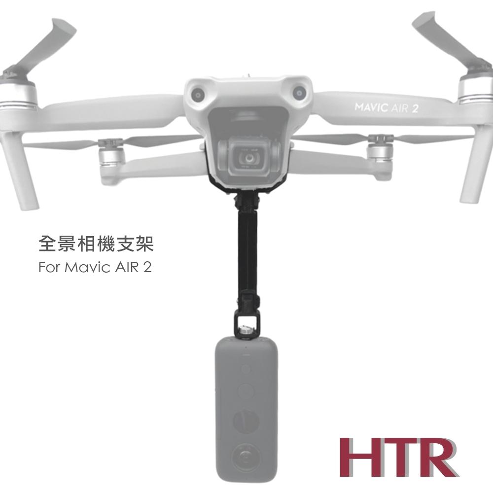 HTR 全景相機支架 For Mavic AIR 2