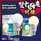 [雙十限定] 億光 10W超節能+10W全電壓 LED燈泡 國慶特惠組 (共12入)