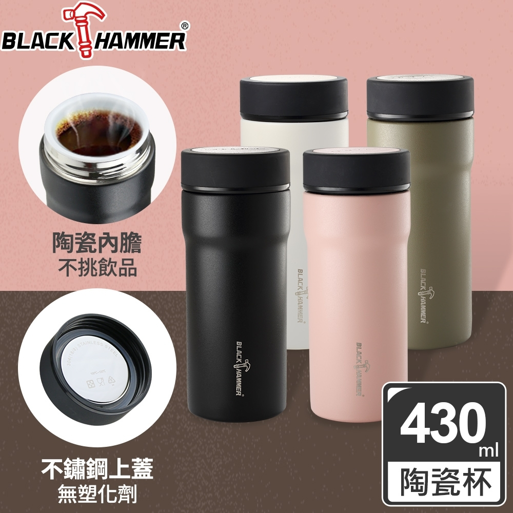 (全陶瓷內膽)(2入組)BLACK HAMMER 臻瓷不鏽鋼真空保溫杯430ML