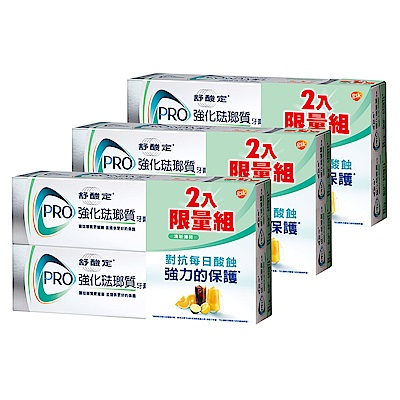 舒酸定 強化琺瑯質牙膏 110g-2入超值組x3入