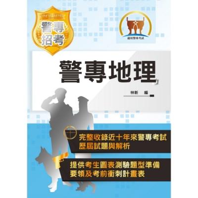 2020年「最新版本」警專考試【警專地理】(精選內容整理‧歷屆試題收錄)(15版)