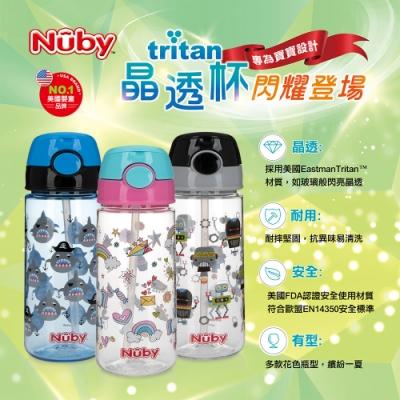 【美國 Nuby】晶透運動水杯(細吸管)532ml (3款任選)