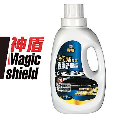 MagicShield 神盾 究極亮潔鍍膜洗車精 1200ml