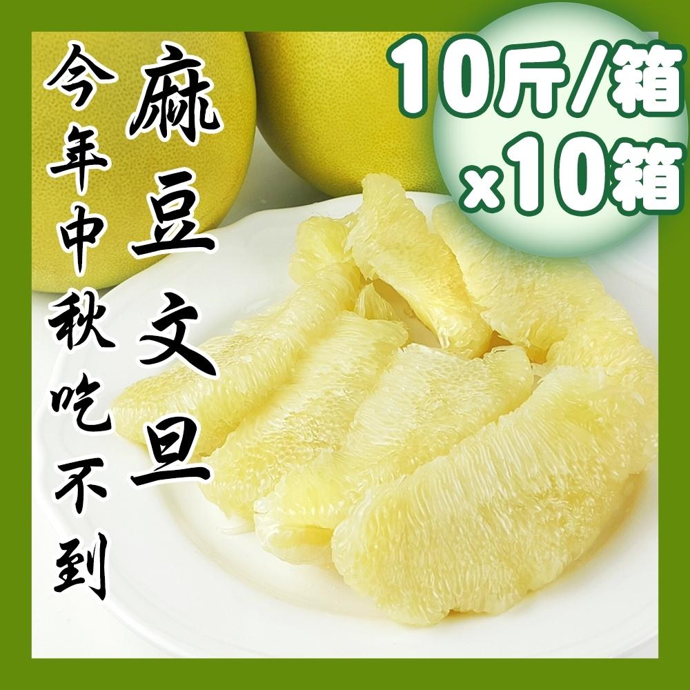 【麻豆吉】台南麻豆文旦50年老欉(一箱10斤*10箱)