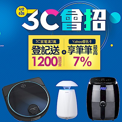 【3C會招】指定小家電滿額最高回饋30%