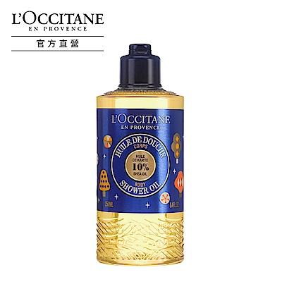L'OCCITANE歐舒丹 夢想乳油木沐浴油250ml