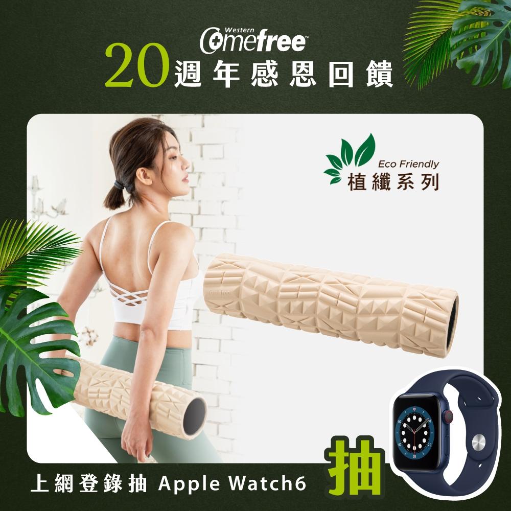 Comefree 植纖瑜珈運動按摩滾筒-加長版-台灣製造