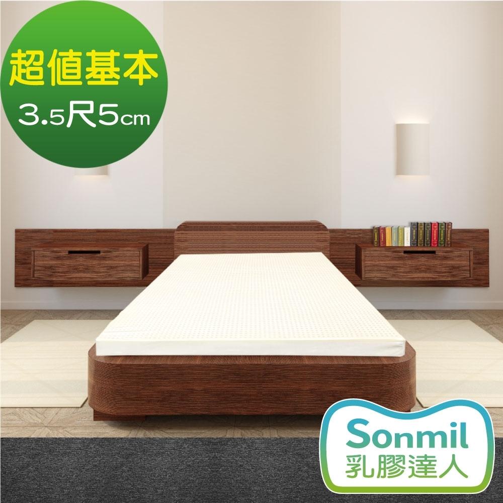 【sonmil乳膠床墊】單人加大3.5尺 5cm乳膠床墊 人氣商品基本型